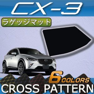 マツダ CX-3 DK系 ラゲッジマット (クロス)|fujimoto-youhin