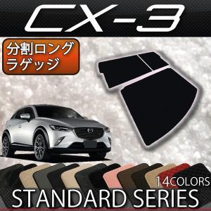 マツダ CX-3 DK系 分割ロング ラゲッジマット (スタンダード)|fujimoto-youhin