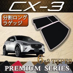 マツダ CX-3 DK系 分割ロング ラゲッジマット (プレミアム)|fujimoto-youhin