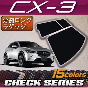 マツダ CX-3 DK系 分割ロング ラゲッジマット (チェック)|fujimoto-youhin