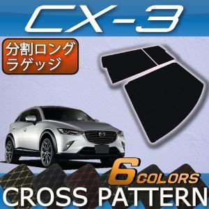 マツダ CX-3 DK系 分割ロング ラゲッジマット (クロス)|fujimoto-youhin