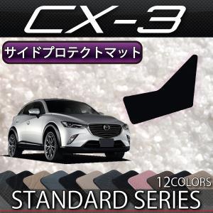 マツダ CX-3 DK系 サイドプロテクトマット (スタンダード)|fujimoto-youhin