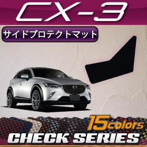 マツダ CX-3 DK系 サイドプロテクトマット (チェック)|fujimoto-youhin