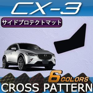 マツダ CX-3 DK系 サイドプロテクトマット (クロス)|fujimoto-youhin