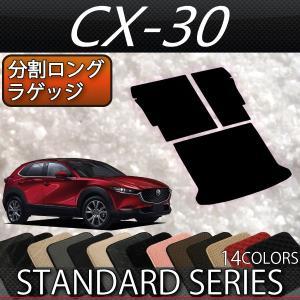 マツダ 新型 CX-30 CX30 DM系 分割ロングラゲッジマット (スタンダード)|fujimoto-youhin