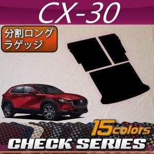 マツダ 新型 CX-30 CX30 DM系 分割ロングラゲッジマット (チェック)|fujimoto-youhin