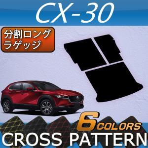 マツダ 新型 CX-30 CX30 DM系 分割ロングラゲッジマット (クロス)|fujimoto-youhin