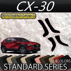 マツダ 新型 CX-30 CX30 DM系 ドアプロテクトマット (スタンダード)|fujimoto-youhin