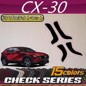 マツダ 新型 CX-30 CX30 DM系 ドアプロテクトマット (チェック)|fujimoto-youhin