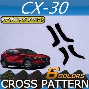 マツダ 新型 CX-30 CX30 DM系 ドアプロテクトマット (クロス)|fujimoto-youhin