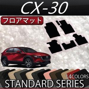 マツダ 新型 CX-30 CX30 DM系 フロアマット (スタンダード)|fujimoto-youhin