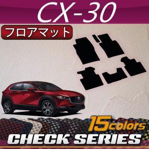 マツダ 新型 CX-30 CX30 DM系 フロアマット (チェック)|fujimoto-youhin