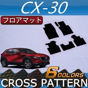 マツダ 新型 CX-30 CX30 DM系 フロアマット (クロス)|fujimoto-youhin