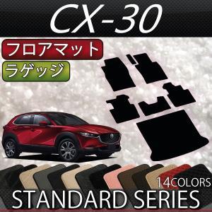 マツダ 新型 CX-30 CX30 DM系 フロアマット ラゲッジマット (スタンダード)|fujimoto-youhin