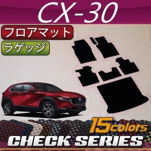 マツダ 新型 CX-30 CX30 DM系 フロアマット ラゲッジマット (チェック)|fujimoto-youhin