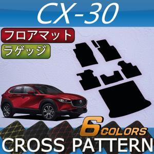マツダ 新型 CX-30 CX30 DM系 フロアマット ラゲッジマット (クロス)|fujimoto-youhin