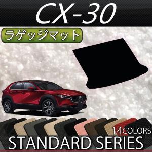 マツダ 新型 CX-30 CX30 DM系 ラゲッジマット (スタンダード)|fujimoto-youhin