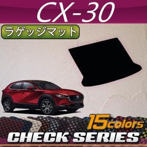マツダ 新型 CX-30 CX30 DM系 ラゲッジマット (チェック)|fujimoto-youhin