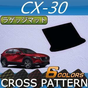 マツダ 新型 CX-30 CX30 DM系 ラゲッジマット (クロス)|fujimoto-youhin