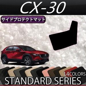 マツダ 新型 CX-30 CX30 DM系 サイドプロテクトマット (スタンダード)|fujimoto-youhin