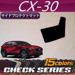 マツダ 新型 CX-30 CX30 DM系 サイドプロテクトマット (チェック)|fujimoto-youhin