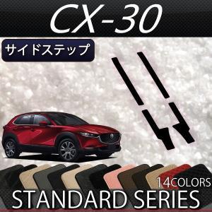マツダ 新型 CX-30 CX30 DM系 サイドステップマット (スタンダード)|fujimoto-youhin