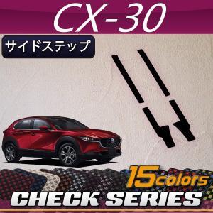 マツダ 新型 CX-30 CX30 DM系 サイドステップマット (チェック)|fujimoto-youhin
