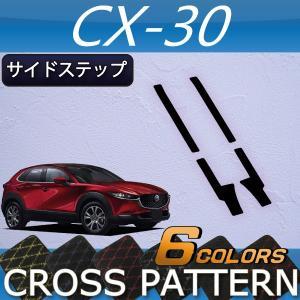 マツダ 新型 CX-30 CX30 DM系 サイドステップマット (クロス)|fujimoto-youhin