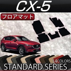 マツダ 新型 CX-5 CX5 KF系 フロアマット (スタンダード)|fujimoto-youhin