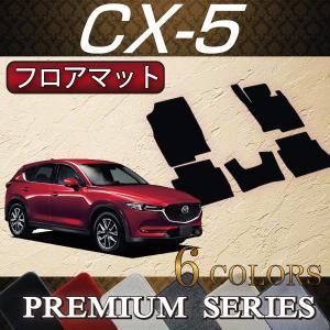 マツダ 新型 CX-5 CX5 KF系 フロアマット (プレミアム)|fujimoto-youhin