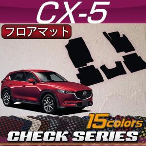 マツダ 新型 CX-5 CX5 KF系 フロアマット (チェック) fujimoto-youhin