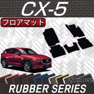 マツダ 新型 CX-5 CX5 KF系 フロアマット (ラバー)|fujimoto-youhin