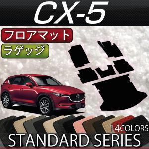 マツダ 新型 CX-5 CX5 KF系 フロアマット ラゲッジマット (スタンダード)|fujimoto-youhin