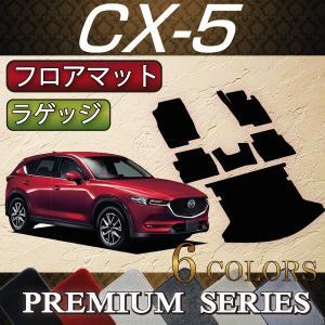 マツダ 新型 CX-5 CX5 KF系 フロアマット ラゲッジマット (プレミアム) fujimoto-youhin