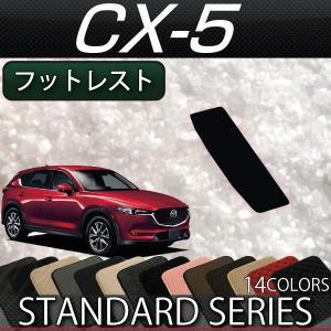 マツダ 新型 CX-5 CX5 KF系 フットレストカバー (スタンダード)|fujimoto-youhin