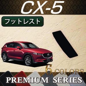 マツダ 新型 CX-5 CX5 KF系 フットレストカバー (プレミアム)|fujimoto-youhin