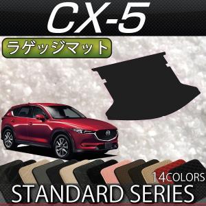 マツダ 新型 CX-5 CX5 KF系 ラゲッジマット (スタンダード) fujimoto-youhin