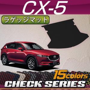 マツダ 新型 CX-5 CX5 KF系 ラゲッジマット (チェック)|fujimoto-youhin