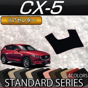 マツダ 新型 CX-5 CX5 KF系 リアセンターマット (スタンダード)|fujimoto-youhin