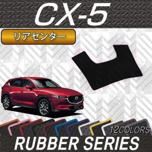 マツダ 新型 CX-5 CX5 KF系 リアセンターマット (ラバー)|fujimoto-youhin