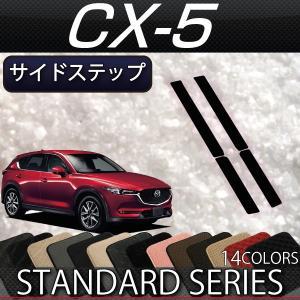 マツダ 新型 CX-5 CX5 KF系 サイドステップマット (スタンダード) fujimoto-youhin