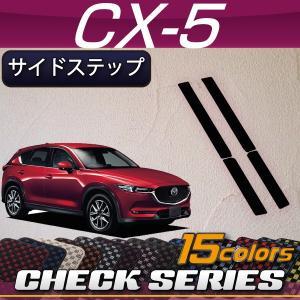 マツダ 新型 CX-5 CX5 KF系 サイドステップマット (チェック)|fujimoto-youhin