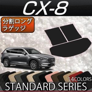 マツダ 新型 CX-8 CX8 KG系 分割ロングラゲッジマット (スタンダード)|fujimoto-youhin