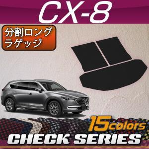 マツダ 新型 CX-8 CX8 KG系 分割ロングラゲッジマット (チェック)|fujimoto-youhin