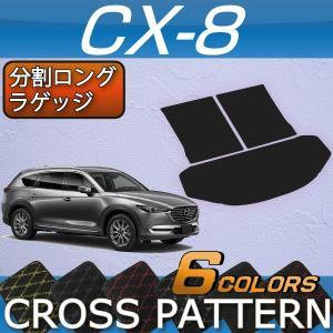 マツダ 新型 CX-8 CX8 KG系 分割ロングラゲッジマット (クロス)|fujimoto-youhin