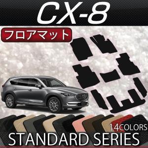 マツダ 新型 CX-8 CX8 KG系 フロアマット (スタンダード)|fujimoto-youhin