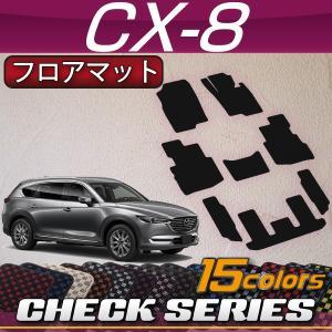 マツダ 新型 CX-8 CX8 KG系 フロアマット (チェック)|fujimoto-youhin
