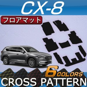マツダ 新型 CX-8 CX8 KG系 フロアマット (クロス)|fujimoto-youhin