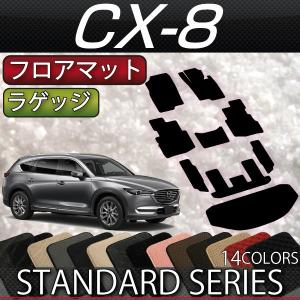 マツダ 新型 CX-8 CX8 KG系 フロアマット ラゲッジマット (スタンダード)|fujimoto-youhin