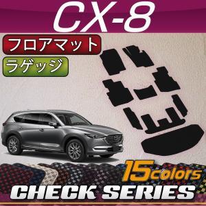 マツダ 新型 CX-8 CX8 KG系 フロアマット ラゲッジマット (チェック)|fujimoto-youhin
